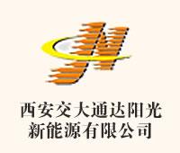 西安交大通达阳光新能源有限公司