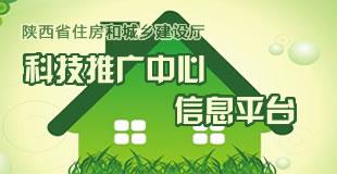 陕西省住房和城乡建设厅科技推广中心信息平台