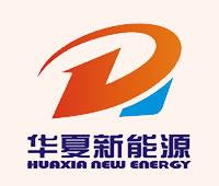 陕西华夏新能源科技有限公司