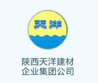陕西天洋建材企业集团公司
