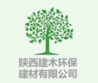 陕西建木环保建材有限公司